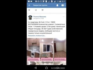 Снять квартиру в Самаре без посредников