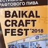 """Третий крафтовый фестиваль """"Baikal Craft Fest"""""""