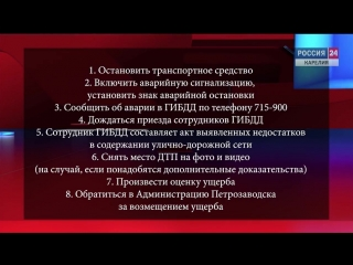 Россия 24. Карелия. Дежурная часть. 17.04.2018