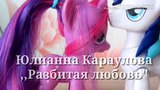 Юлианна Караулова ,,Разбитая любовь