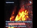 Врата ада уже 47 лет в Туркменистане горит газовый кратер Дарваза