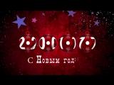 Новогоднее поздравление Евгения Макарова, председателя городского Совета ветеранов, труда и правоохранительных органов