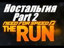Ностальгия Part 2 NFS the RUN