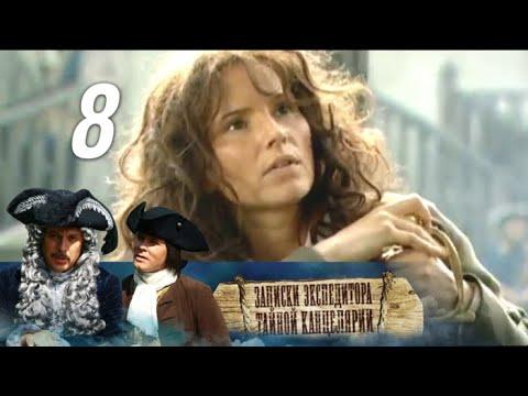 Записки экспедитора Тайной канцелярии. 1 сезон. Пираты. 8 серия (2010) История @ Русские сериалы