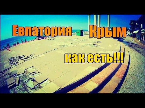 Евпатория как есть, без прикрас Крым