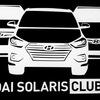 Hyundai Solaris Club S-Pb/#солярисmafia