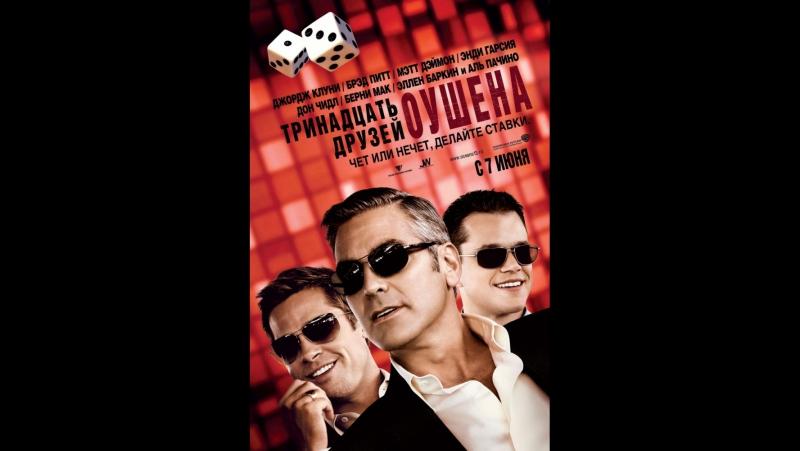 Тринадцать друзей Оушена фильм 2007 HD