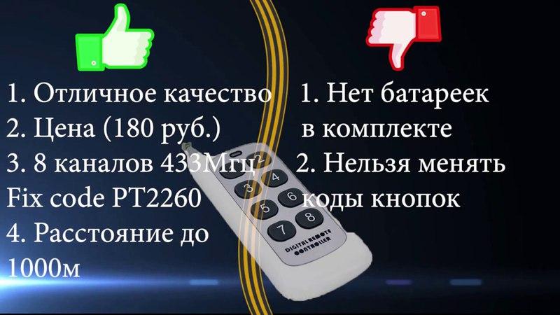 Обзор Пульта 433мГц XIND ELE
