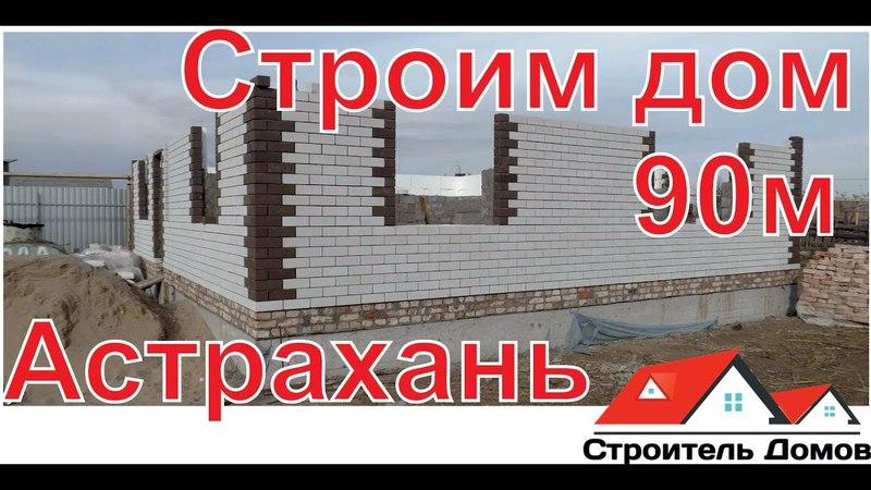 Осмотр строящегося дома 90м в п Карагали Астраханской обл