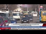 С 1 июня вводятся ограничения движения большегрузов по крымским дорогам при температуре воздуха свыше 32-х градусов. Это коснётс
