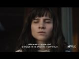 Три процента (2 сезон) — Русский трейлер (2018)
