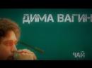 Дима Вагин- Чай