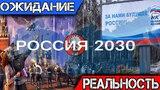 Что ждёт РОССИЮ в ближайшее БУДУЩЕЕ || Воронов