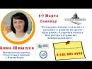 САНКТ ПЕТЕРБУРГ 5 7 МАРТА КУРСЫ ТРЕНЕРОВ ГРУДНИЧКОВОЕ И РАННЕЕ ПЛАВАНИЕ