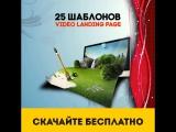 Успейте забрать 25 шаблонов видео сайтов бесплатно httpbazs.ru25
