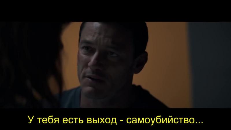 10 на 10 - Трейлер (Русские субтитры 2018)