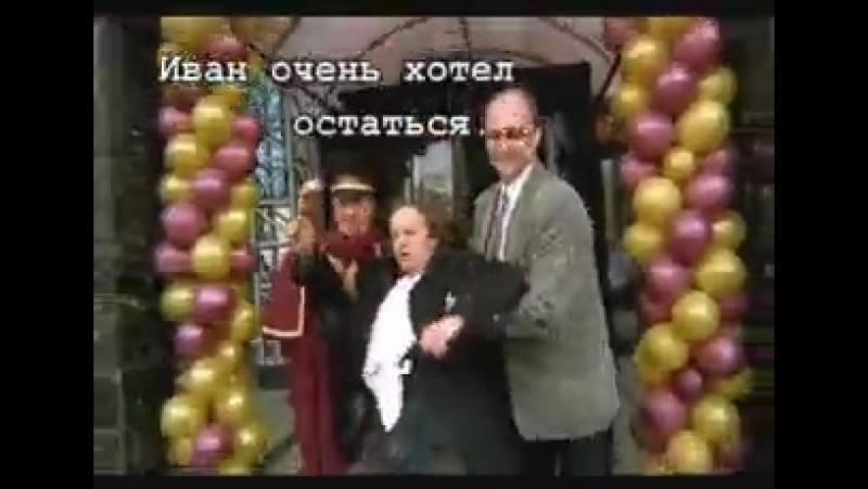 Гарик Сукачёв Михаил Ефремов Иван Охлобыстин Полюби меня