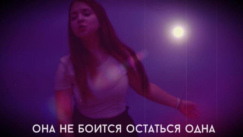 Таня Морозова - Она Не Боится [тизер]