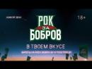 Рок за Бобров 2018 - в твоем вкусе!