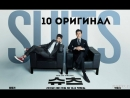Форс-мажоры / Suits 10 серия(оригинал)