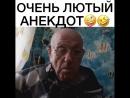 Анекдот про цепочку от Алексеича 😂