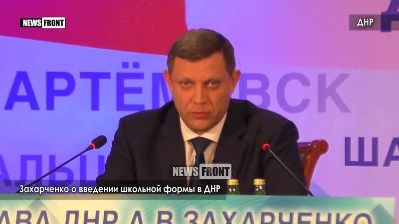 Захарченко о введении школьной формы в ДНР