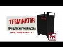 Печь садовая утилизатор TERMINATOR Терминатор