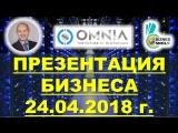 OMNIA - Презентация бизнес возможности ОМНИЯ - 24.04.2018. Николай Лобанов