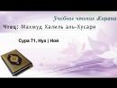 Махмуд Халиль аль-Хусари, 071 - سورة نوح