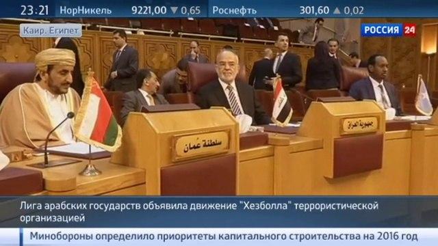 Новости на Россия 24 • Лига арабских государств объявила движение Хезболла