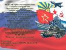 Поздравление от Цитадель-78 с 23 февраля