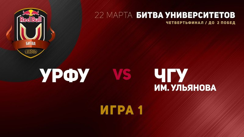 УФУ vs ЧГУ - Четвертьфинал 1 Игра 1