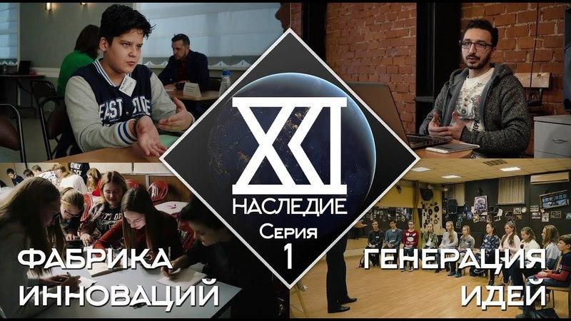 Шоу Наследие21 Владивосток 1 Создание идеи Фабрика инноваций