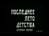Последнее лето детства (2 серия) (1974)