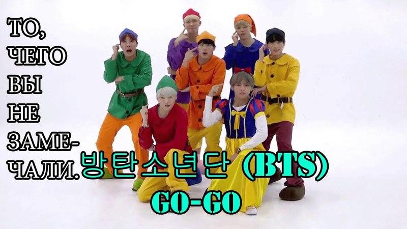То , чего вы не замечали в GO (GOGO) Dance Practice (Halloween ver.) - BTS 1 Бантанутые мы