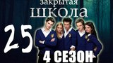 Закрытая школа - 4 сезон 25 серия - Триллер - Мистический сериал