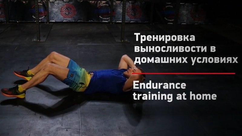 Тренировка на выносливость в домашних условиях / Endurance training at home nhtybhjdrf yf dsyjckbdjcnm d ljvfiyb[ eckjdbz[ / end