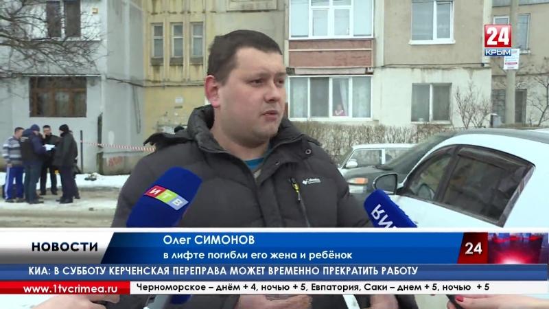 Журналисты телеканала «Крым 24» выяснили подробности трагедии на Балаклавской в Симферополе