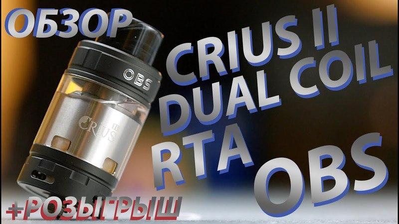 Crius 2 Dual Coil RTA Tank от OBS | Обзор Розыгрыш