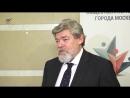 Пресс подход председателя Общественной палаты города Москвы Константина Ремчукова