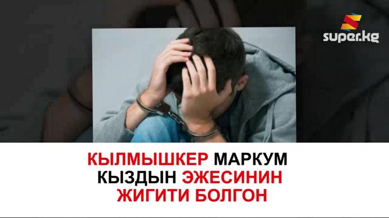 Москвада 12 жаштагы Кыргыз кызды өлтүргөн жигит 16 жылга кесилди