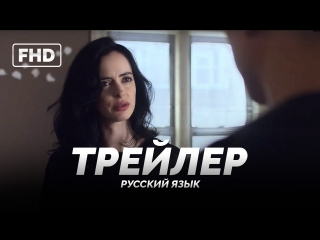 RUS | Трейлер: «Джессика Джонс» - 2 сезон / «Jessica Jones» - 2 season, 2018 | Jaskier