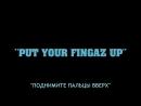 Sticky Fingaz - 2018 - Put Your Fingaz Up [Russian Subtitles]