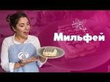 Мильфей с двумя кремами [sweet & flour]