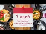 7 идей для москвичей, как провести новогодние праздники с пользой