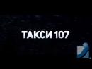 Такси 107 - доступно всем!!!