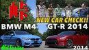 Hot-Version VOL.130 — 峠全開チェック! BMW M4 GT-R 2014 峠最強伝説