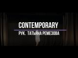 Contemporary   Отчетный концерт Why Not?   Танцы г. Клин