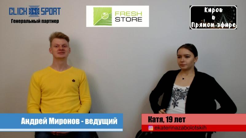 Свидание для Кати - Киров в Прямом эфире