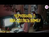 Фильм о фильме «Чернобыль: как сделать бомбу»